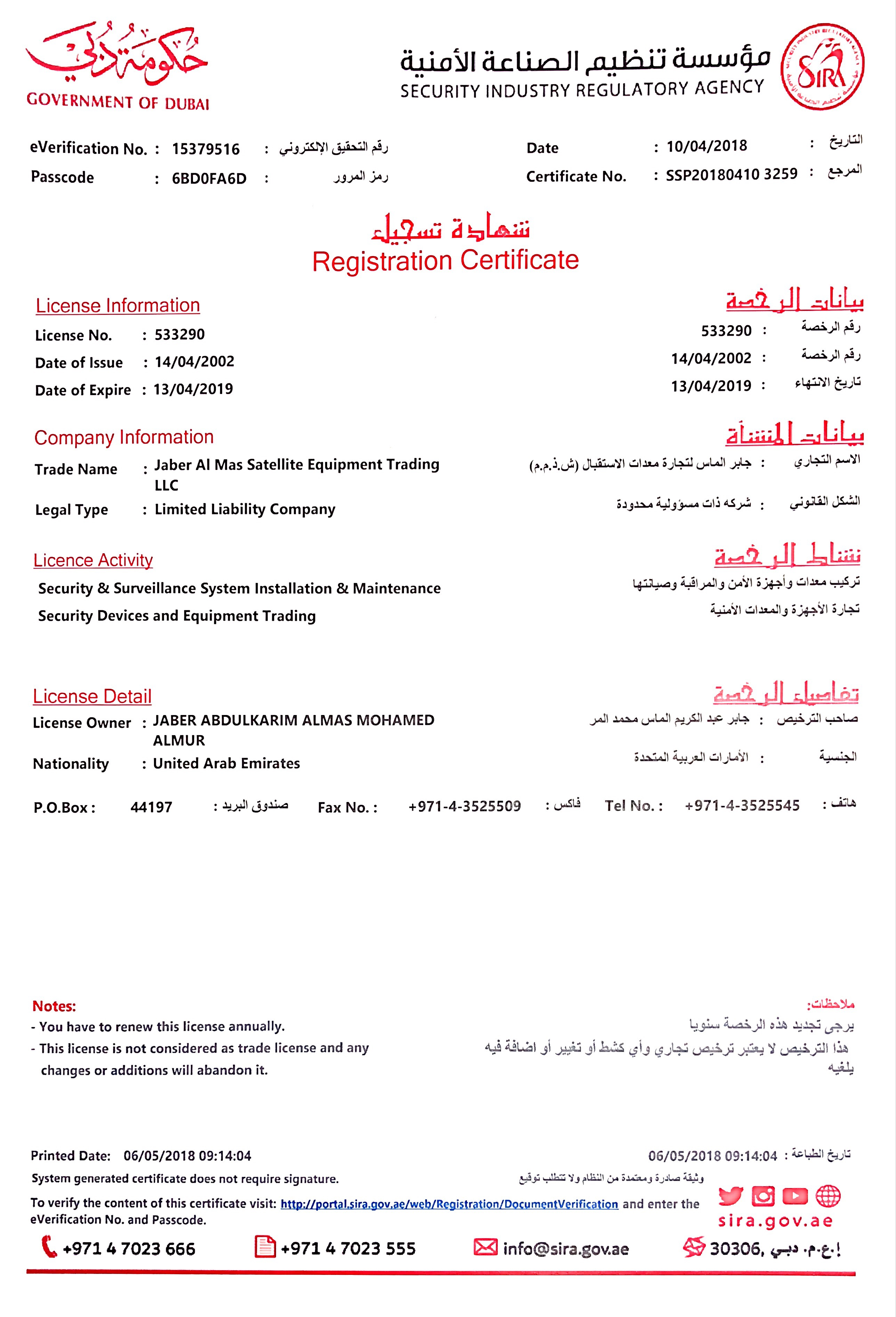 Structured Cabling Jaber Al Mas Components Of A Wiring System Dps Certificate